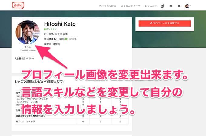 言語のスキルなど情報や自己紹介を入力しましょう。プロフィールの画像も変更出来ます。