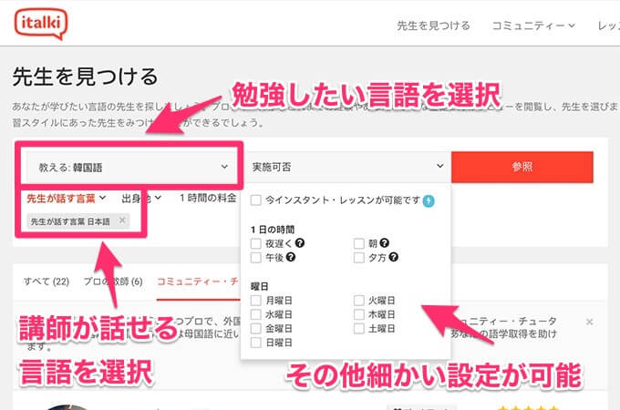 「先生を見つける」のページで、勉強したい言語を選択し、講師を探します。 日本語が話せる講師を探すことも可能です。