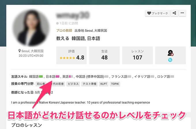 講師の方をチェックすると、詳細のプロフィールを確認できます。 日本語のレベルをチェックしてコニュニケーションが取れそうか確認することが出来ます。