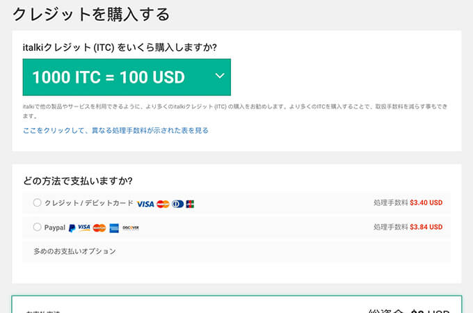 italki(イトーキ)のサイトの内で使用するITCを購入します。