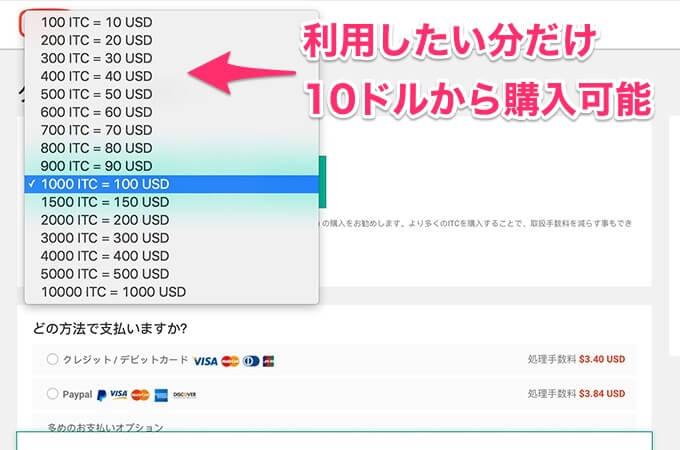 10ドルから購入することが出来ますので、10ドルだけ購入し体験をしてみて、気に入ったらもっと利用することができますね。
