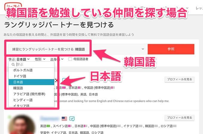韓国語が話せる友達を探す場合は、「練習にラングリッチパートナー」を探すの欄に「韓国語」を選択すれば表示されます。