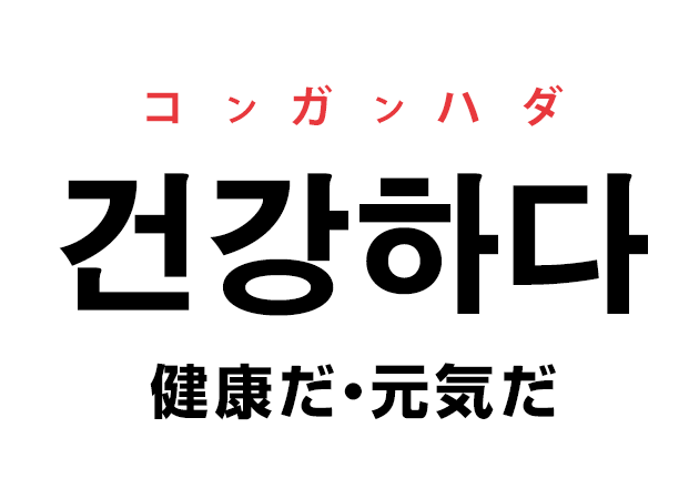 韓国語の「건강하다 コンガンハダ(健康だ・元気だ)」を覚える!
