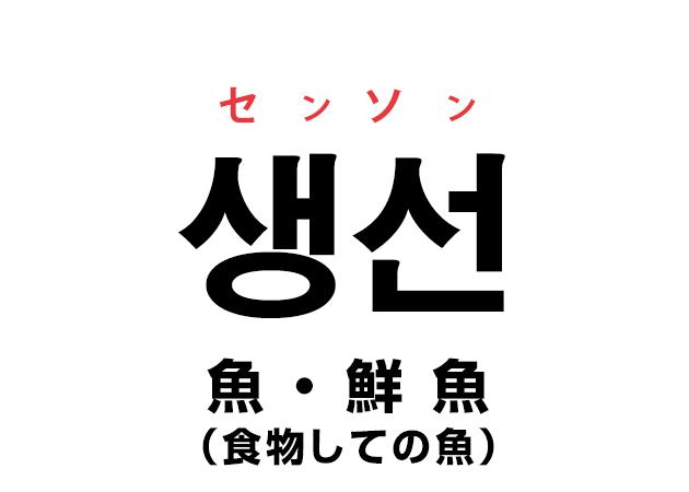 韓国語の「생선 センソン(魚・鮮魚)」を覚える!