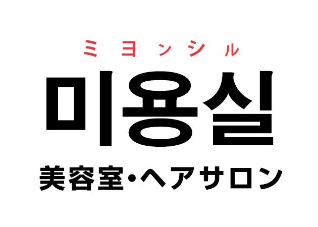 韓国語の「미용실 ミヨンシル(美容室・ヘアサロン)」を覚える!