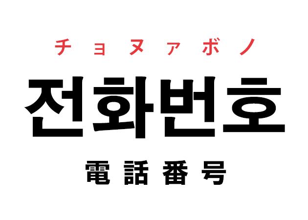 韓国語の「전화번호 チョヌァボノ(電話番号)」を覚える!