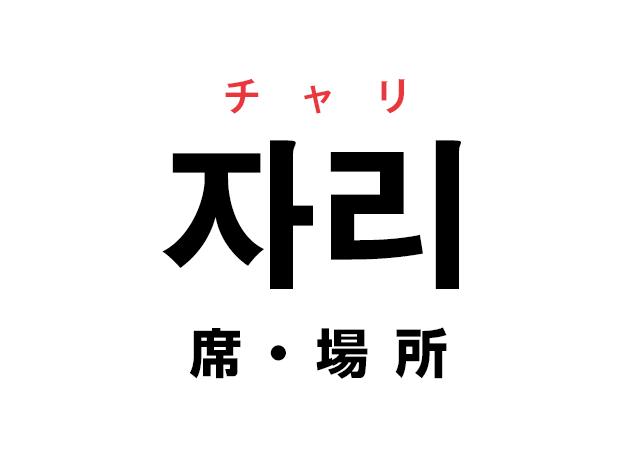 韓国語の「자리 チャリ(席・場所)」を覚える!