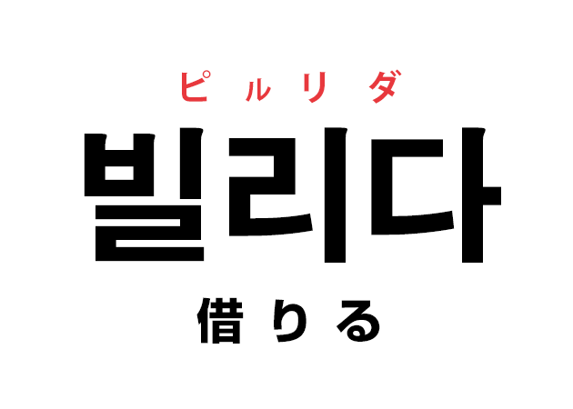 韓国語の「빌리다 ピルリダ(借りる)」を覚える!