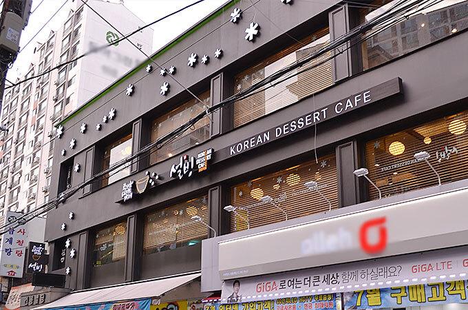 韓国で人気の「설빙 ソルビン 雪氷」に行ってきた!
