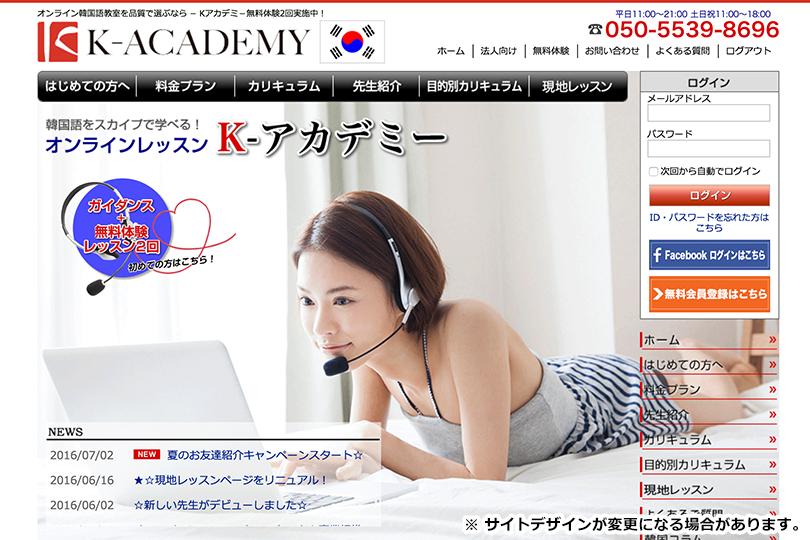 スカイプで韓国語のオンラインレッスン「K-ACADEMY(Kアカデミー)」