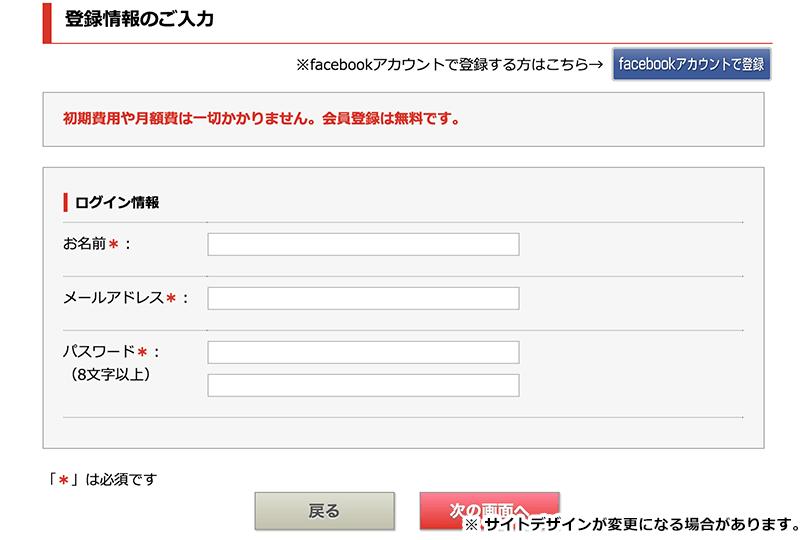 名前とメールアドレス、自分で決めるパスワードを入力します。