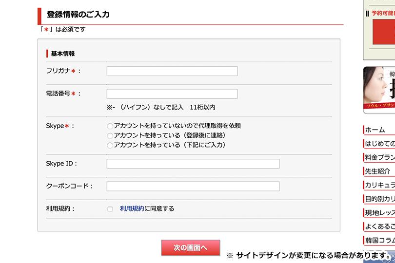 フリガナ、電話番号、スカイプのアカウントの有無、クーポンがあればクーポンコードを入力します。