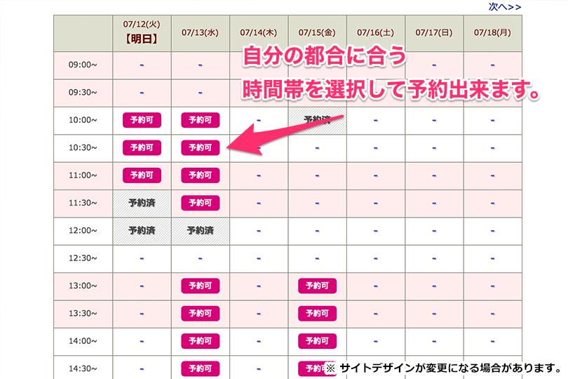 予約するボタンを押すと、オンラインレッスンを受けることができる時間帯が表示されます。