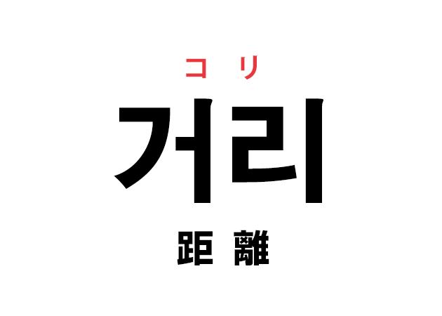 韓国語の「거리 コリ(距離)」を覚える!