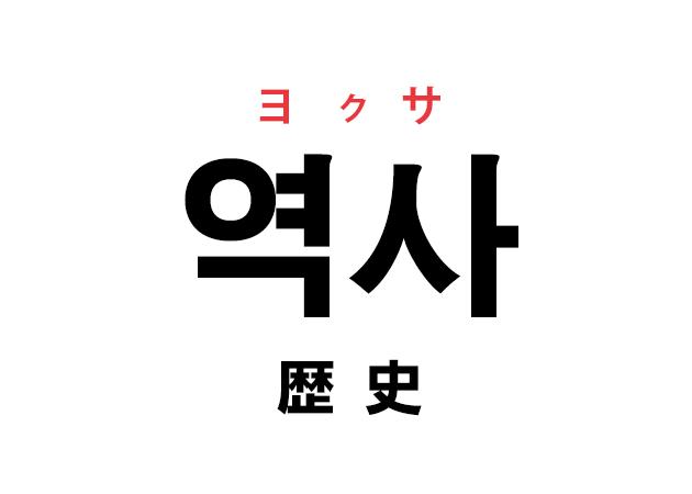 韓国語の「역사 ヨクサ(歴史)」を覚える!