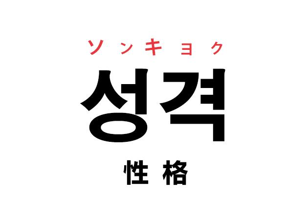 韓国語の「성격 ソンキョク(性格)」を覚える!