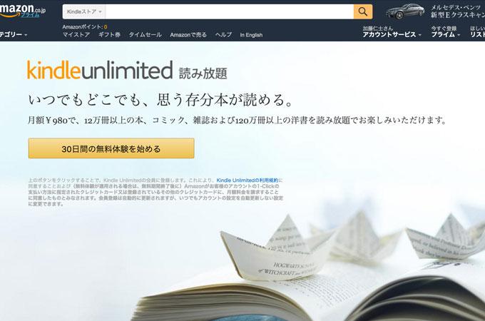 アマゾンのKindle本が読み放題「Kindle Unlimited」
