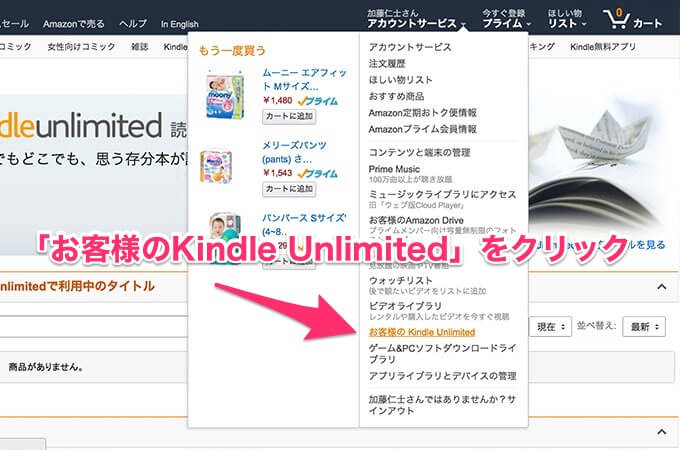 Kindle Unlimitedの退会方法 アマゾンにログインをし、アカウントサービスの項目の中から「お客様のKindle Unlimited」をクリック