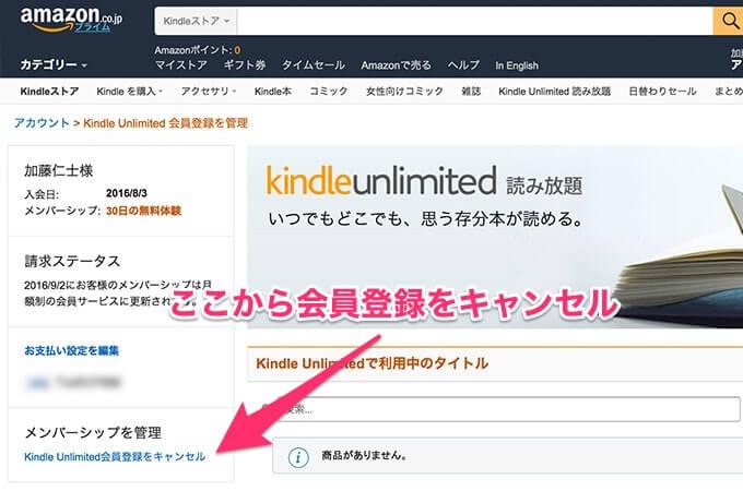 Kindle Unlimitedの退会方法 メンバーシップを管理の「Kindle Unlimited会員登録をキャンセル」をクリック