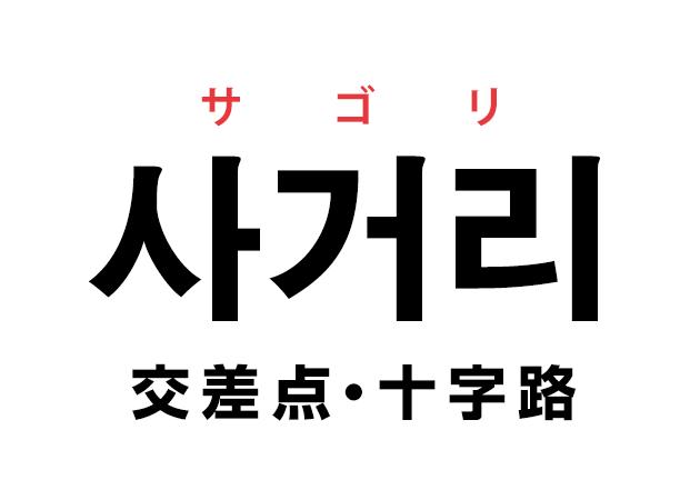 韓国語の「사거리 サゴリ(交差点・十字路)」を覚える!