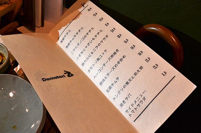 梨泰院・タモトリ ヒウッ 다모토리 ㅎ日本語のメニュー