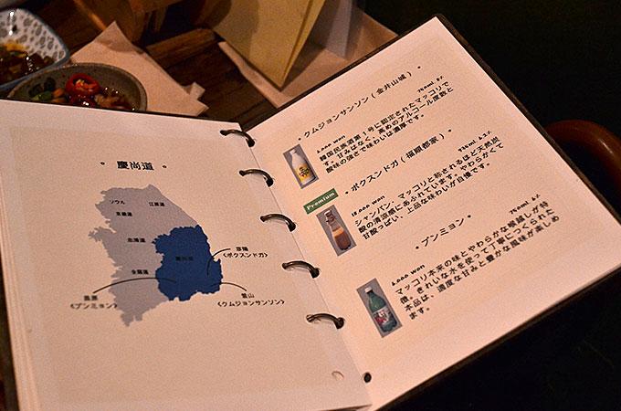 慶尚道(キョンサンド) ・クムジョンサンソン(韓国民族酒第1号) ・ポクスンドガ ・プンミョン