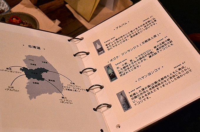 忠清道(チュンチョンド) ・アルバム ・オゴク ジンサンジュ ・ハヤンヨンコッ