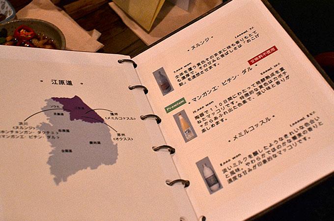 江原道(カンウォンド) ・ヌルンジ ・マンガンエ ピチン ダル ・メミルコッスル