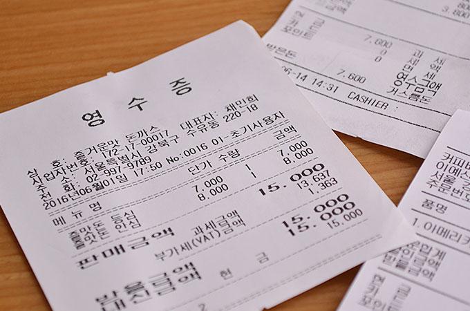 領収書をもらってぼったくりチェック!韓国語でレシートを下さい!