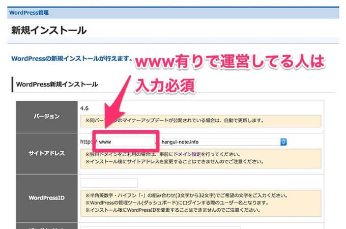 サイトアドレスを設定する画面で「www」を付けるのか、付けないのか。