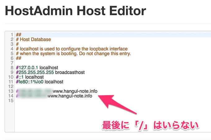 「hosts」ファイルを編集してWrodPressサイトの動作確認