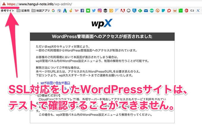 サーバー移転前にSSL対応をしたWordPressサイトは、テストで確認することができません。