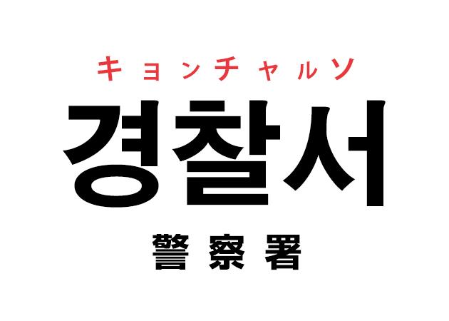 韓国語の「경찰서 キョンチャルソ(警察署)」を覚える!