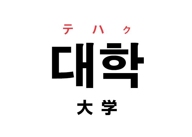 韓国語の「대학 テハク(大学)」を覚える!