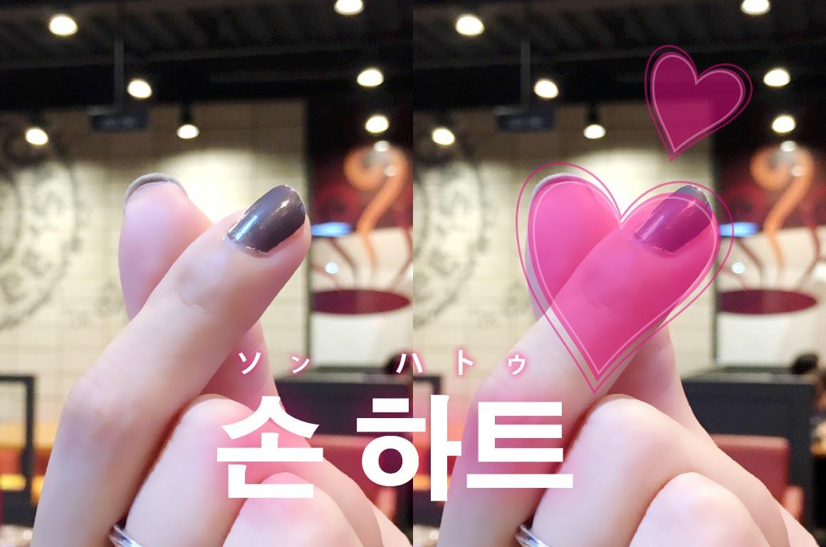 指でハートの形を作る「손 하트 ソン ハトゥ」