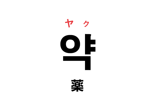 韓国語の「약 ヤク(薬)」を覚える!