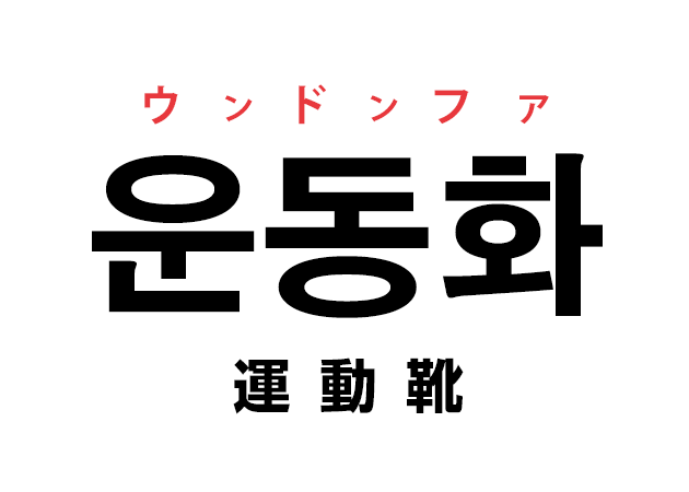 韓国語の「운동화 ウンドンファ(運動靴)」を覚える!