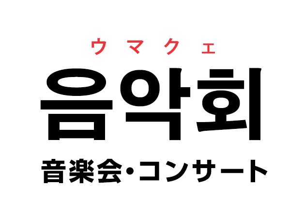 韓国語の「음악회 ウマクェ(音楽会・コンサート)」を覚える!
