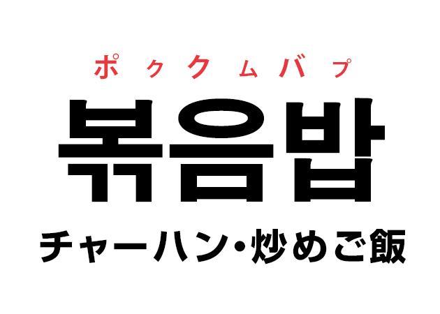 韓国語の「볶음밥 ポックムバプ(チャーハン・炒めご飯)」を覚える!