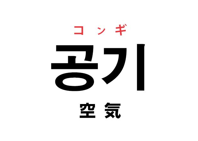 韓国語の「공기 コンギ(空気)」を覚える!