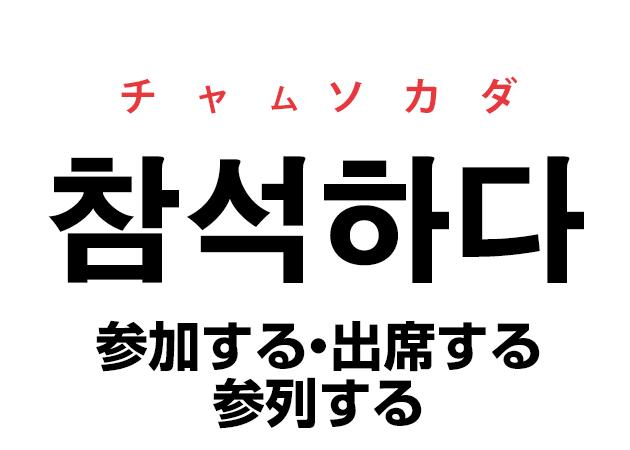 韓国語の「참석하다 チャムソカダ(参加する・出席する・参列する)」を覚える!