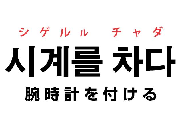 韓国語の「시계를 차다 シゲルル チャダ(腕時計を付ける)」を覚える!