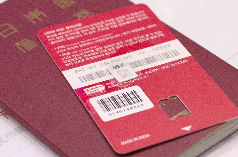 日本のSIMカードはなくしたら、日本でスマホが使えなくなってしまいます