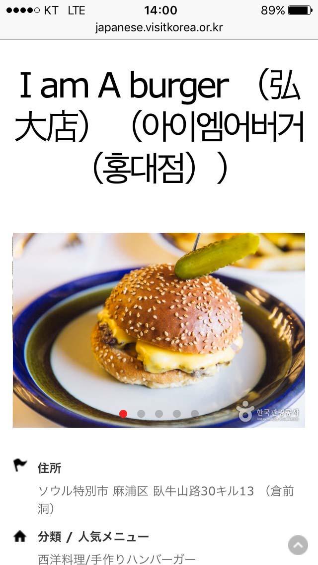 I am A burger