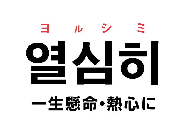 韓国語の「열심히 ヨルシミ(一生懸命・熱心に)」を覚える!