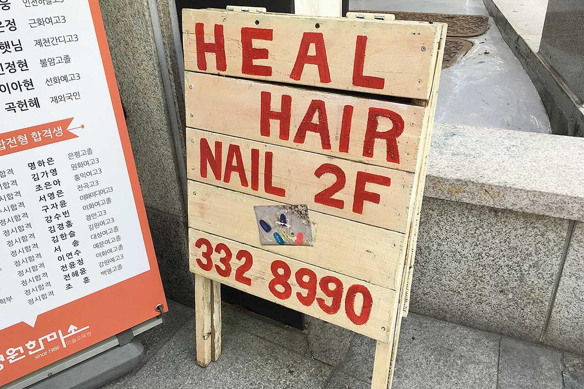 2階にHeal hairがあります