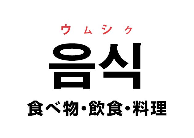 韓国語の「음식 ウムシク(食べ物・飲食・料理)」を覚える!