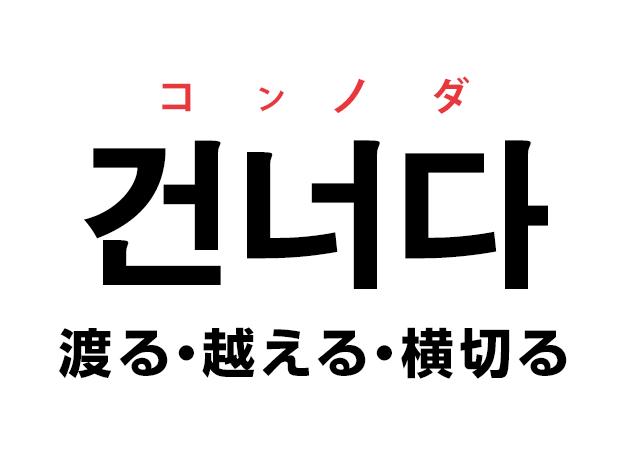 韓国語の「건너다 コンノダ(渡る・越える・横切る)」を覚える!