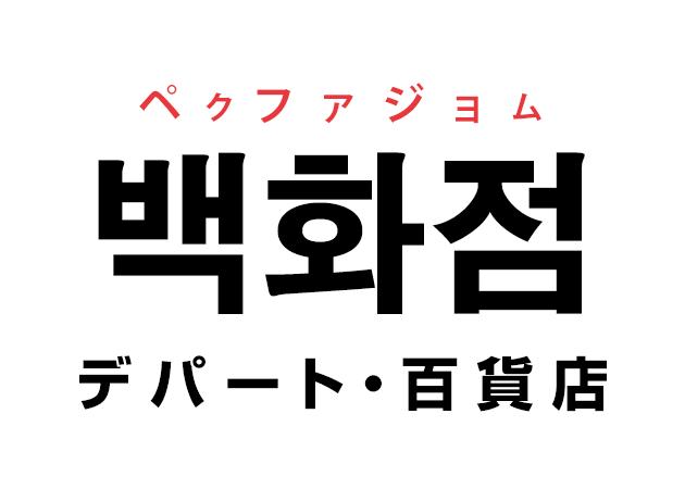 韓国語の「백화점 ペクファジョム(デパート・百貨店)」を覚える!