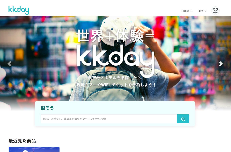 韓国の空港で受け取るプリペイドSIMカード kkday